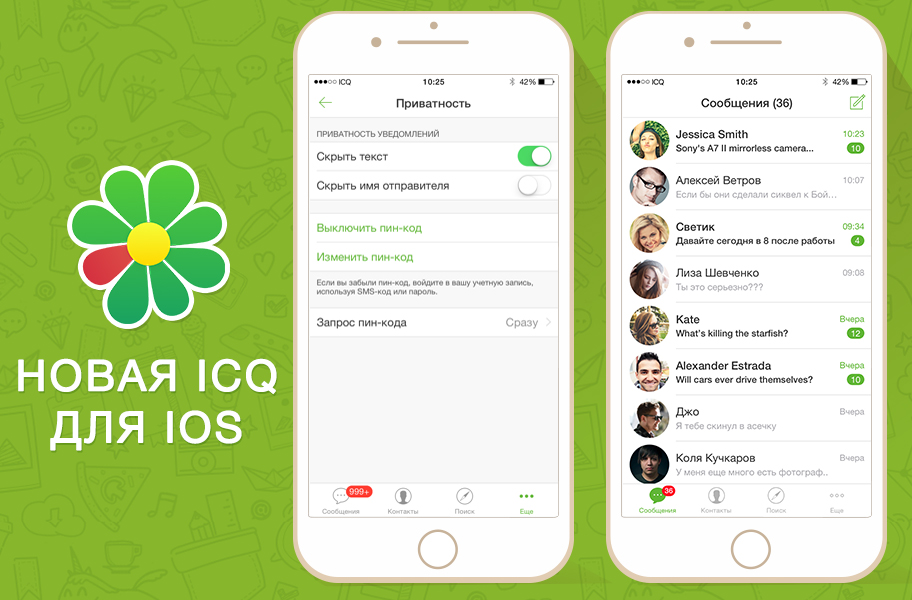 ICQ выпустила новую версию приложения для iOS